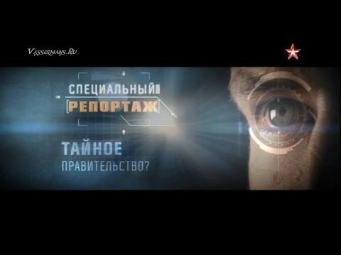 Анатолий Вассерман - Специальный репортаж - Тайное правительство?