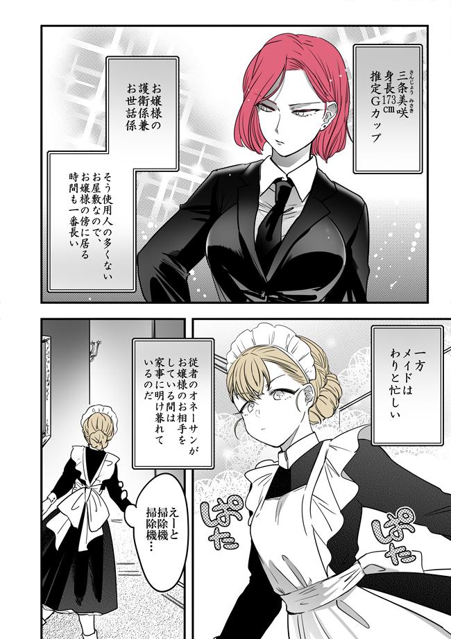 アサコ on twitter 創作百合 ロリに押し負ける従者のお姉さん バカップルとメイドさん manga anime cartoon
