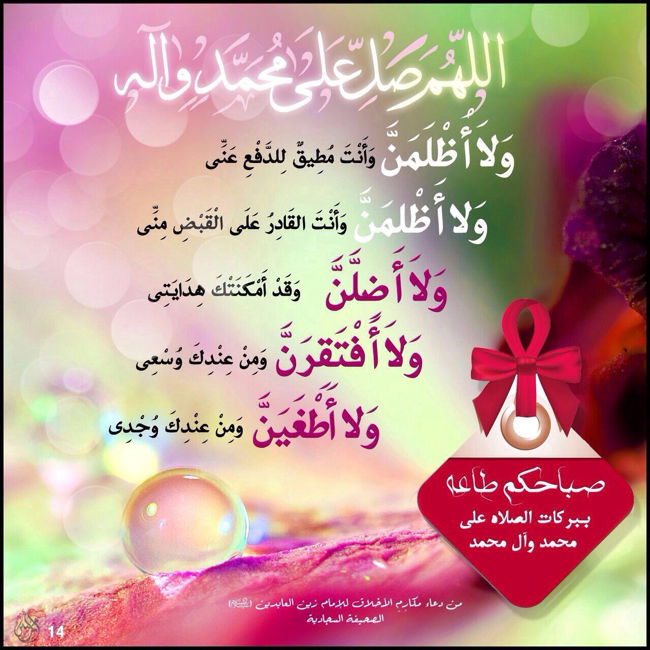 اللهم صل على محمد وآل محمد وعجل فرجهم Allah Projects To Try Quotes