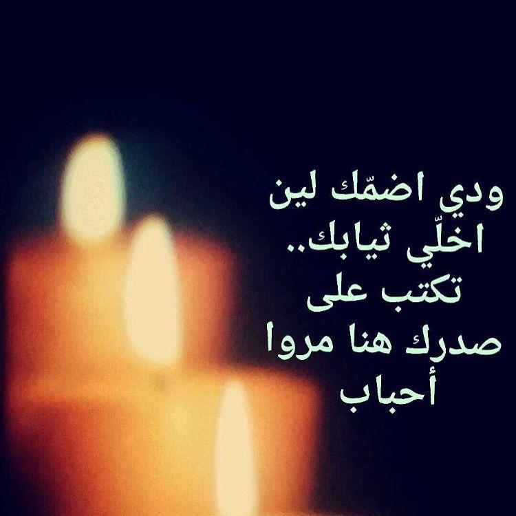 ودي أضمك Arabic Calligraphy Art Calligraphy