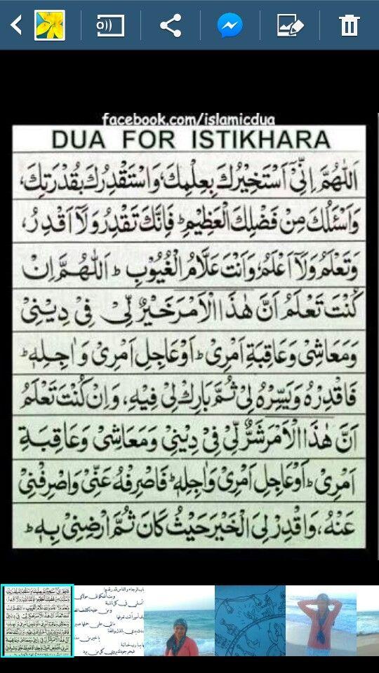 دعاء الاستخارة كان رسول الله صل الله عليه وسلم يستخير الله فى كل الامور Islam Facts Islamic Prayer Islamic Phrases