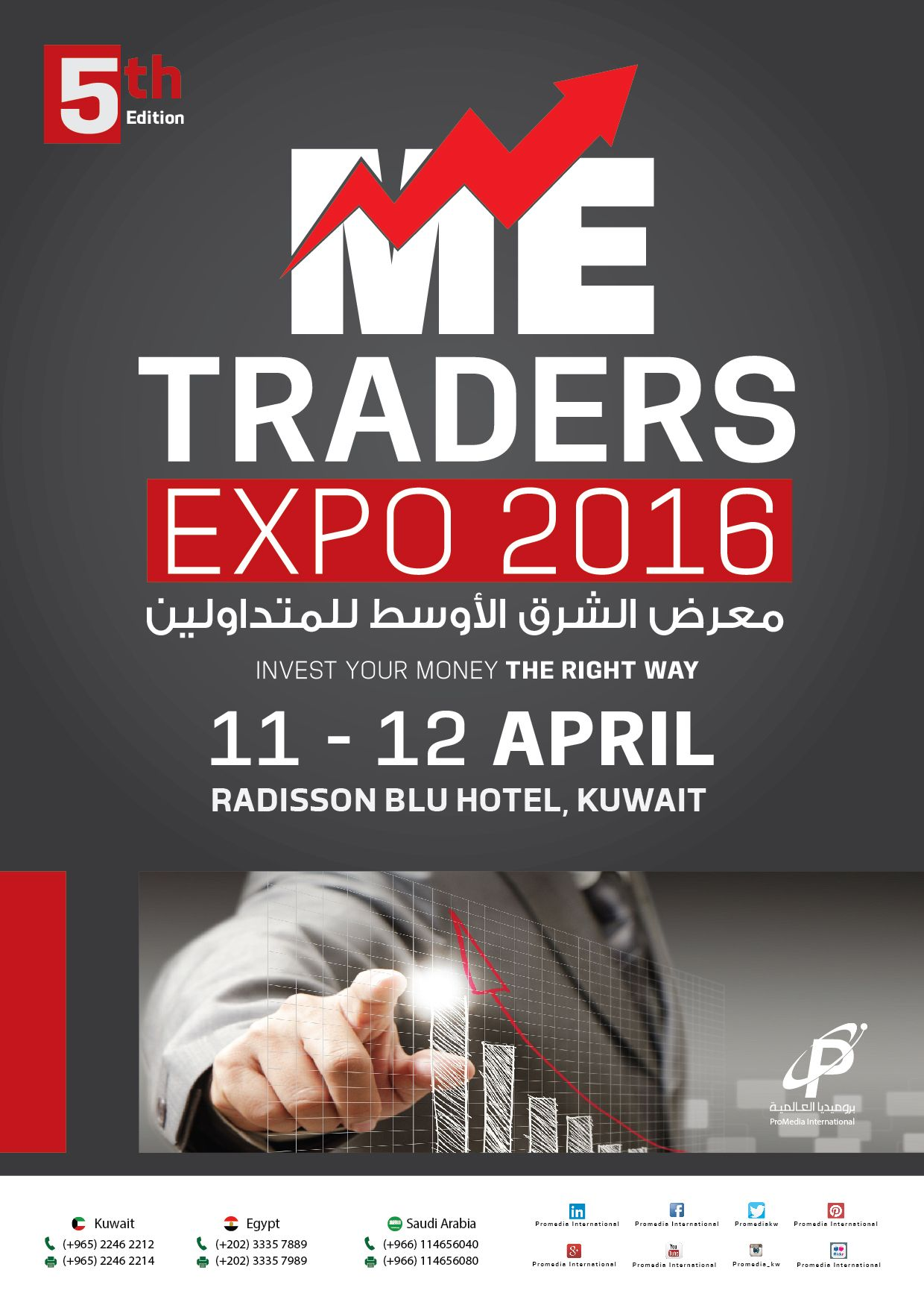 The ME Traders Expo is the educational platform for traders and investors who want to sharpen their trading knowledge techniques and strategies. http://metraders.com/