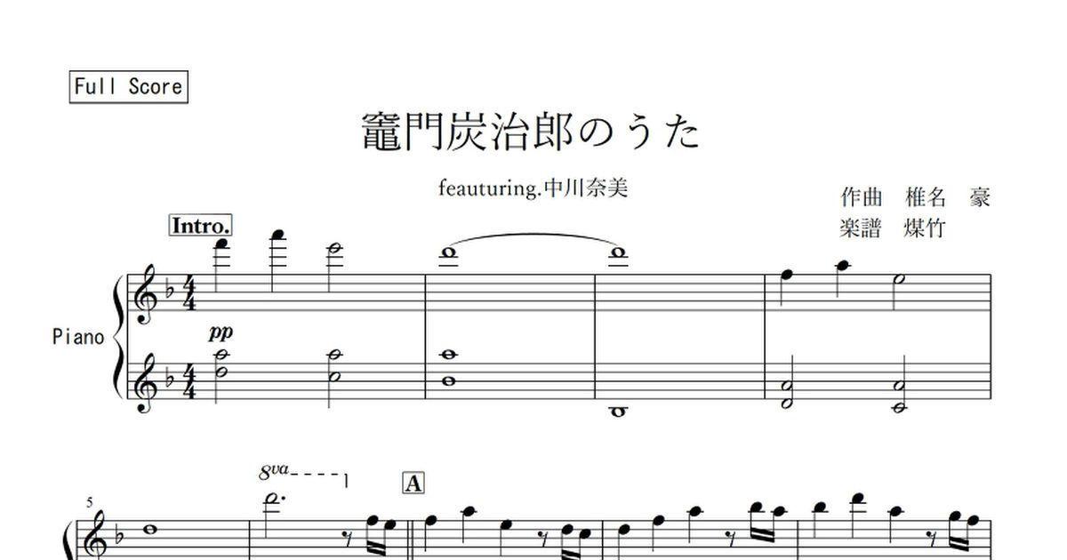 楽譜 炭治郎の歌 竈門炭治郎のうたのピアノ楽譜!無料は?初級者おすすめはコレ!