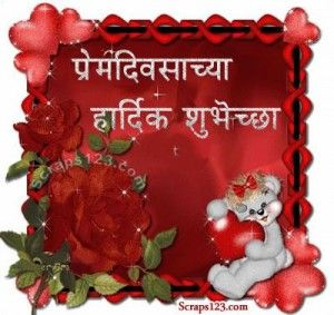 Valentine Day Marathi Messages Valentine S Day Pinterest Messages