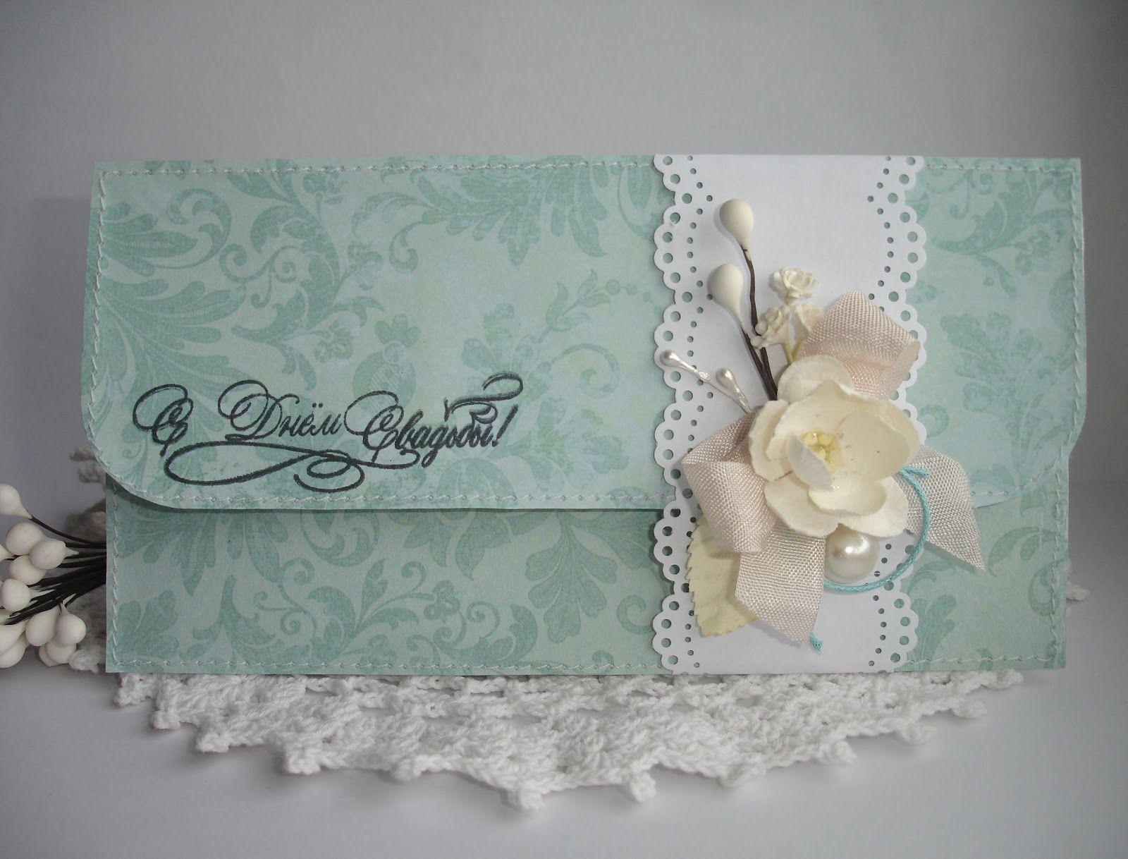 Именинницей, красивое оформления свадебных открыток