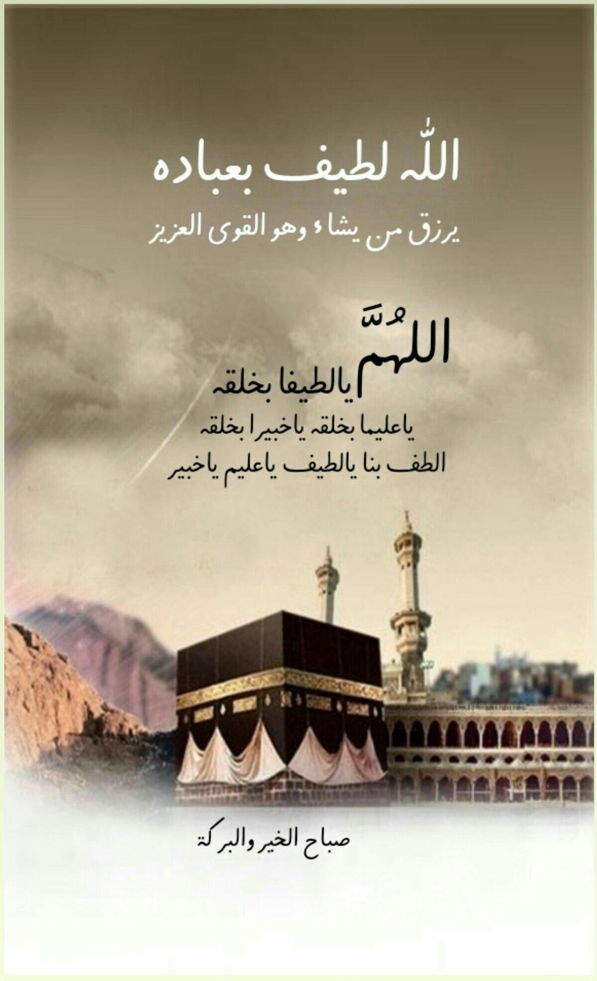 Pin By Amr Saqr On صباح الخير Good Morning Good Morning Arabic Good Morning Greetings Good Morning Quotes