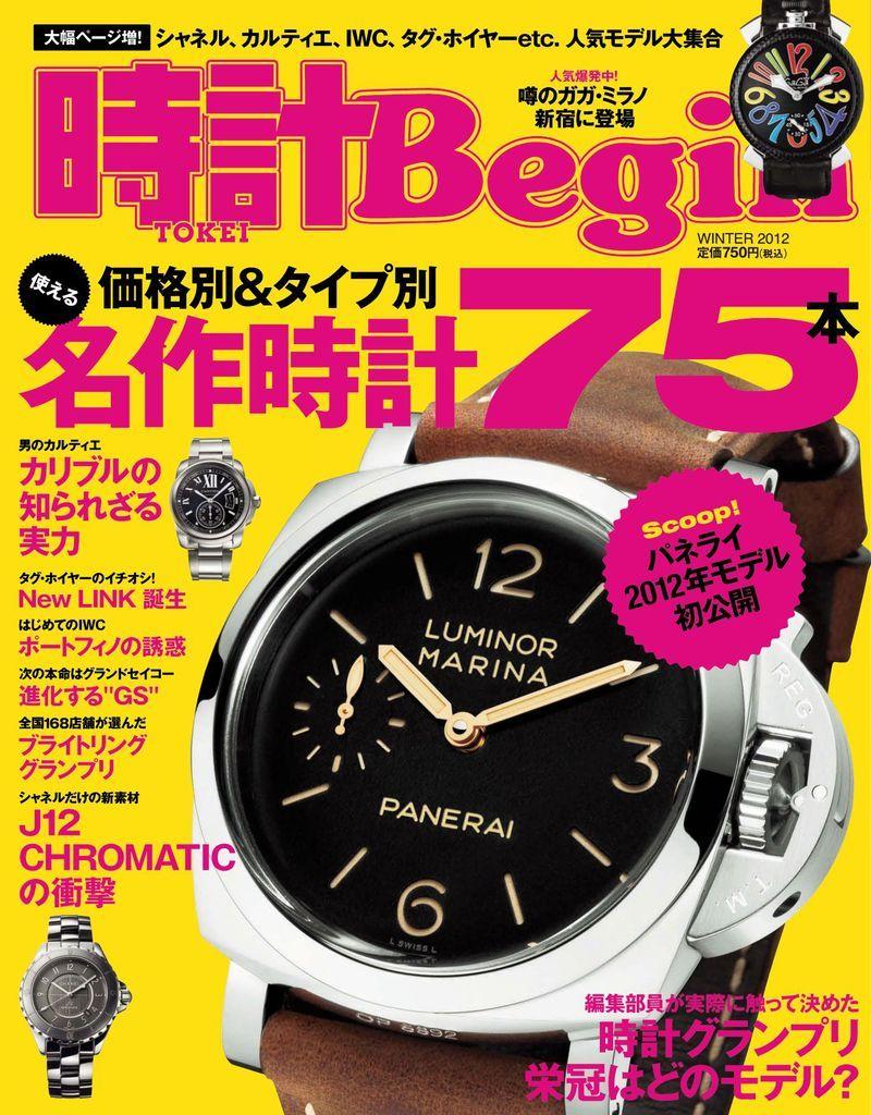 本格機械式時計を中心に、ビギナーからマニアまで楽しめるこだわりの特集や、バーゼルフェアなどの最新情報を提供する時計情報誌。全国の時計ショップ情報も徹底網羅し、上質かつ最速の傑作腕時計情報を集約しています。 ■ご注意ください■※ジニオ日本ストアでは、日本円以外の通貨建てでの決済は行っておりません。