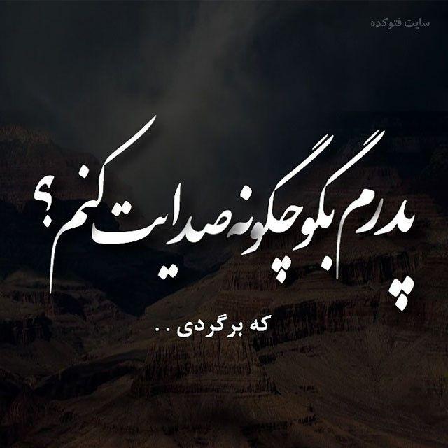 دلنوشته دختر برای پدر فوت شده دلنوشته دختر برای پدر از دست رفته Persian Calligraphy Art Text On Photo Fun Texts