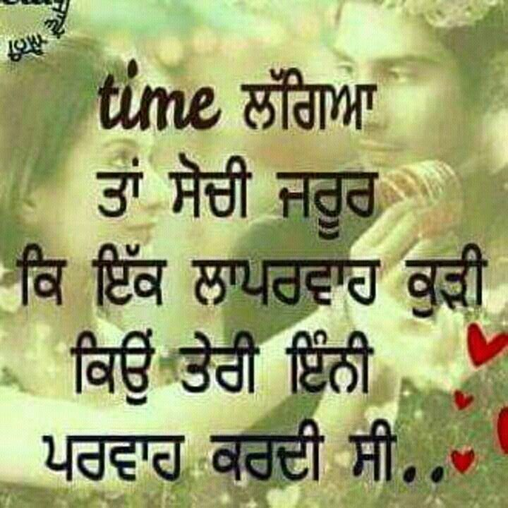 100 Really Powerful Love Quotes In Punjabi With Images