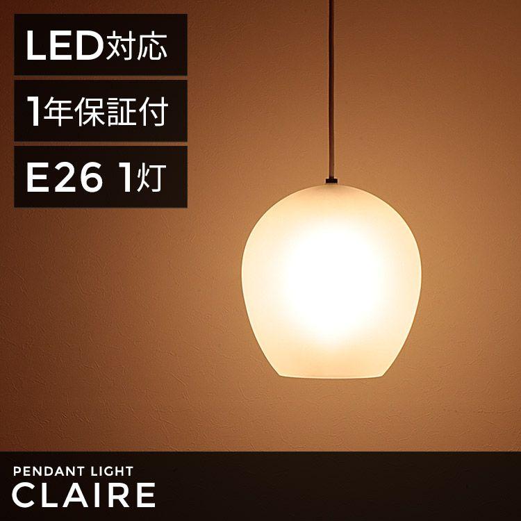 ペンダントライト 1灯 クレア Bbp 102 天井照明 照明 5000円クーポン