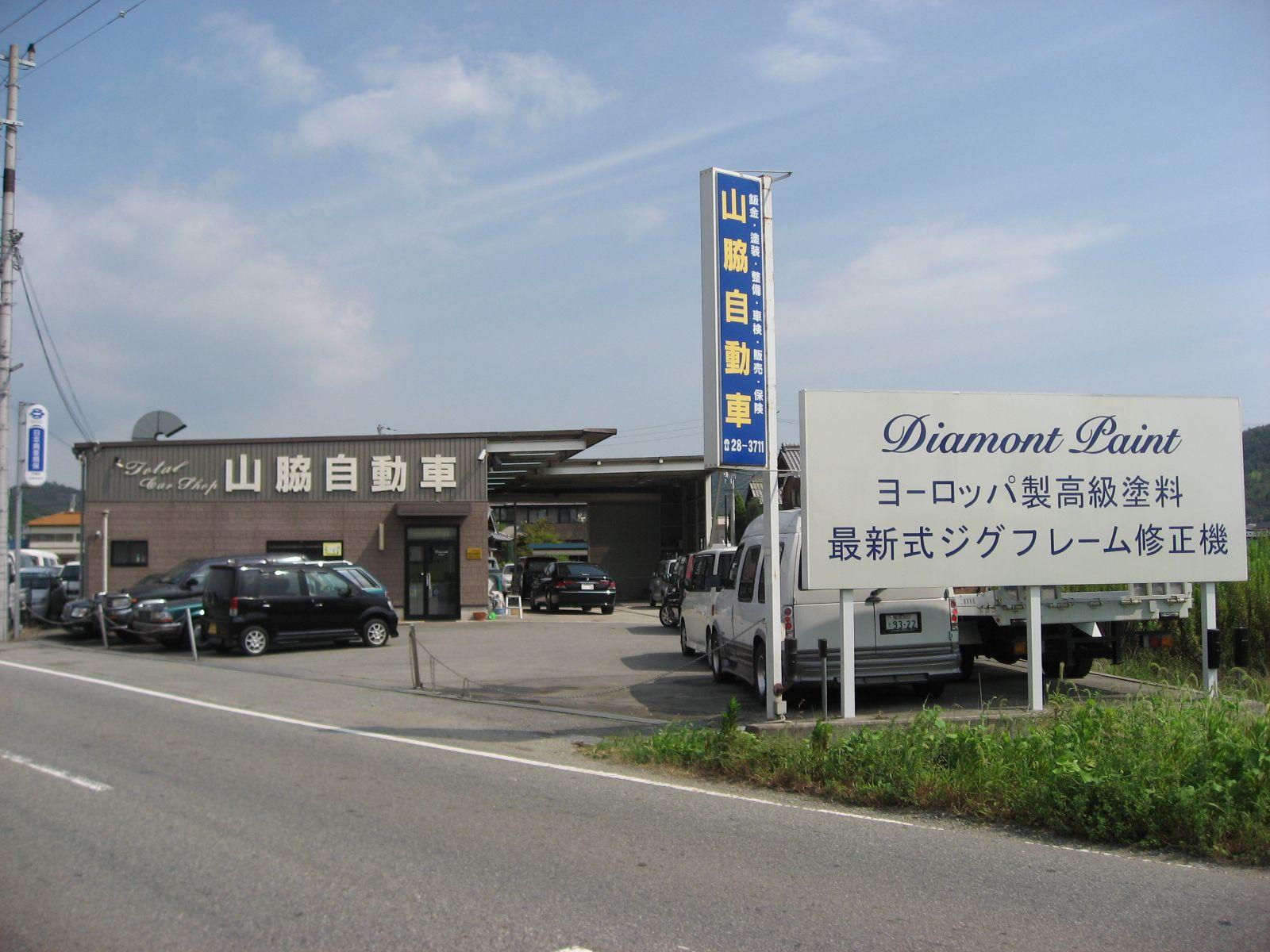 山脇自動車 平荘店   近畿運輸局認証工場  板金塗装・事故修理はお任せ下さい