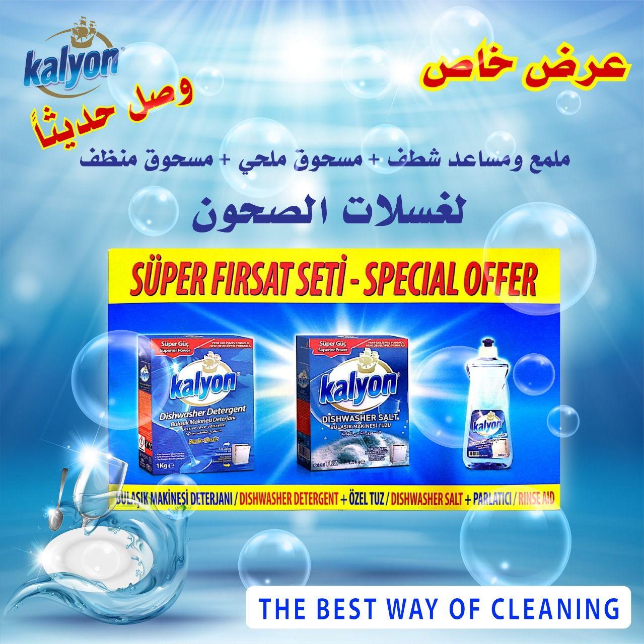 ملمع لغسالات الصحون ادوات نظافه تنظيف نظافة تمه Dishwasher Detergent Rinse Aid Detergent