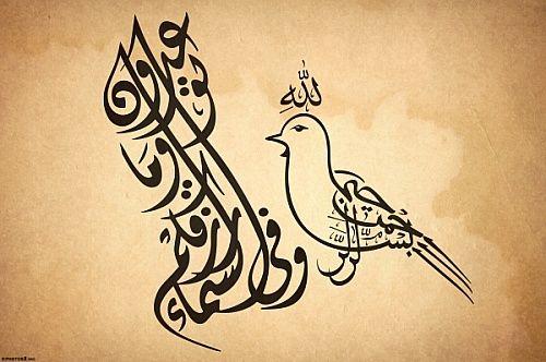 Kaligrafi Bismillah Wallpaper Joy Studio Design Gallery Seni