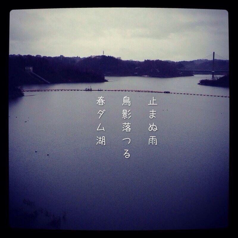 止まぬ雨 鳥影落つる 春ダム湖 [山乃鯨]