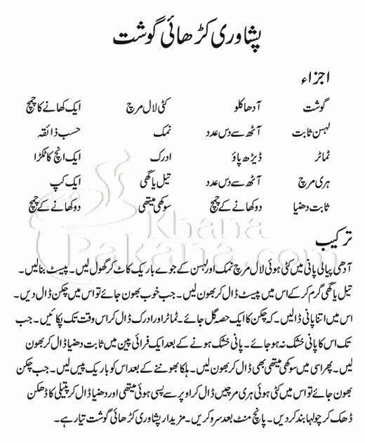 Peshawari Karahi Ghost Cooking Recipes Cooking Recipes In Urdu Homemade Spices