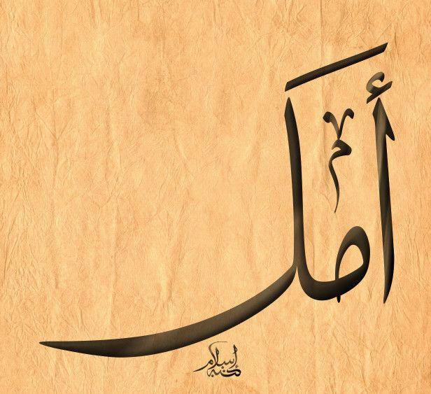 الأسرار التي لا تعرفها عن معنى اسم أمل Aml وصفاتها موقع مصري In 2021 Calligraphy Arabic Calligraphy Design Arabic Calligraphy