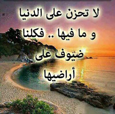صور عن الصبر Beautiful Arabic Words Photo Funny Words