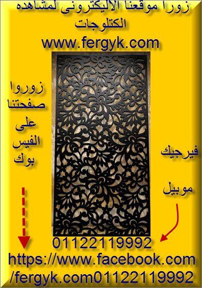 فيرفو رجيه أبواب ليزر سلالم كريتال ليزر أشكال وتصميمات ديكور من الحديد تقطيع ليزر فيرجيك 01122119992