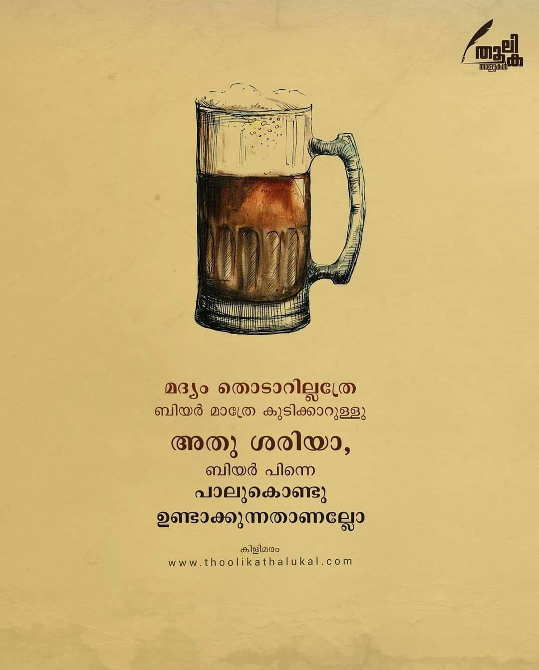 Malayalam Malayalam Quotes Nostalgic Quote Fun Quotes Funny