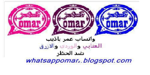 تنزيل تحديث واتساب بلس عمر باذيب 2020 تحميل ضد الحظر الوردي والازرق والعنابي اخر اصدار Obwhatsapp Download App Omar Social Security Card