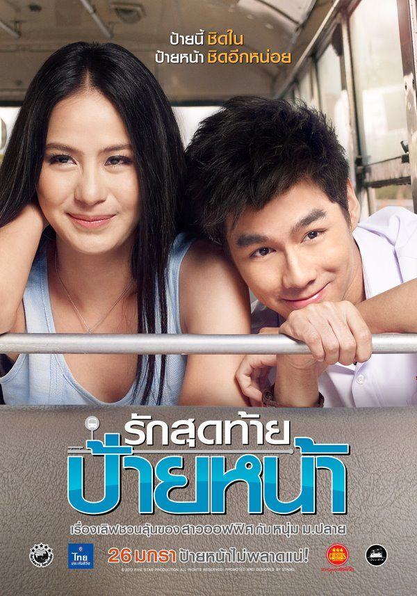 Love at the Next Stop - AsianWiki | First kiss movie, Thai