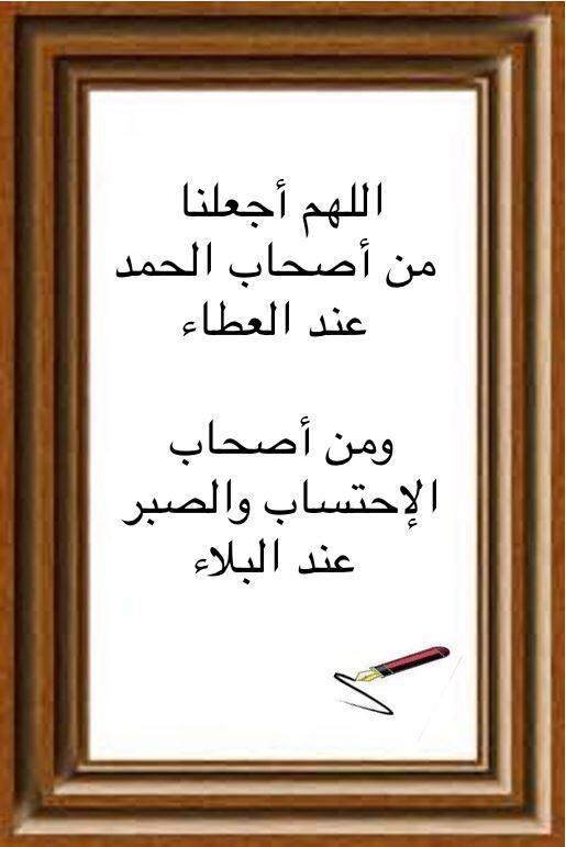 اللهم أجعلنا من أصحاب الحمد عند العطاء ومن أصحاب الإحتساب والصبر عند البلاء Islam For Kids Holy Quran Arabic Quotes