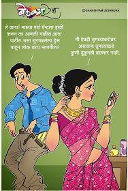 आणखी बोलक्या रेषा  bolkya resha  marathi jokes marathi