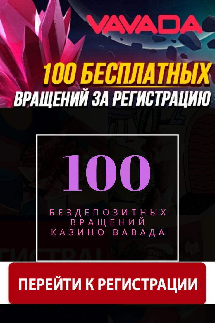 Игровые автоматы на реальные деньги от 100 рублей слизинг хот игровые автоматы
