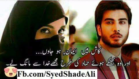 khuda aur mohabbat season khuda aur mohabbat beautiful words