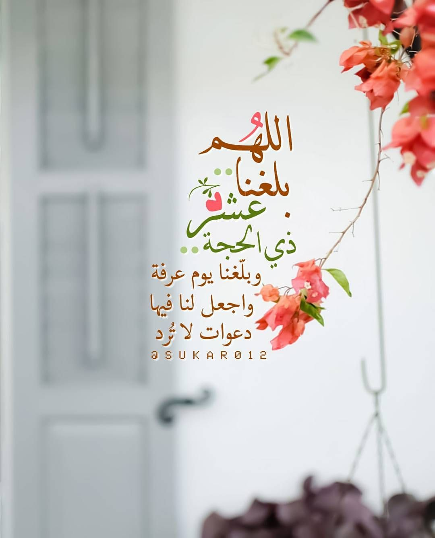 534 Likes 23 Comments س ــكـــر Sukar012 On Instagram اللهم بل غنا عشر ذي الحجة وبل غن Islamic Phrases Islamic Pictures Aesthetic Pastel Wallpaper