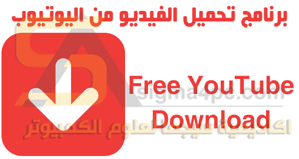 برنامج تحميل الفيديو من اليوتيوب Free Youtube Download Premium كامل مع الشرح Gaming Logos Free Youtube Youtube