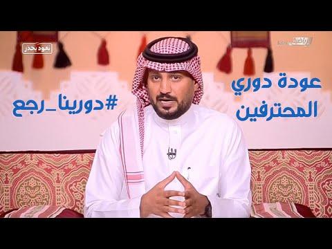برنامج الديوانية والحديث عن عودة الدوري السعودي Youtube Youtube Blog Blog Posts