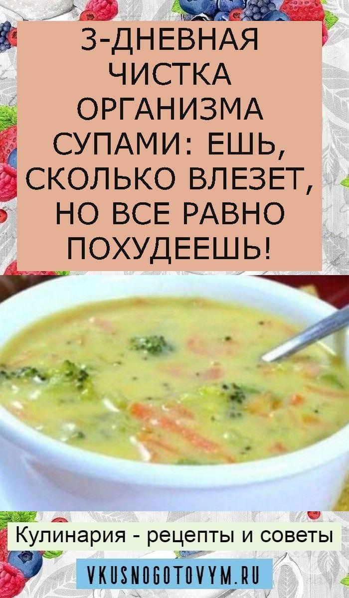 Кто Похудел Ел Суп. Отзывы о диете на овощном супе