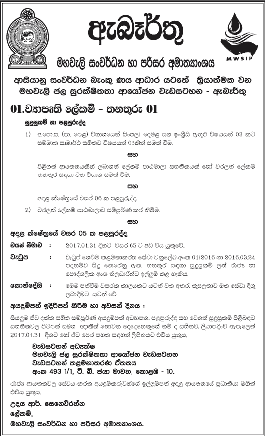 Sri Lankan Government Job Vacancies At Ministry Of Mahaweli