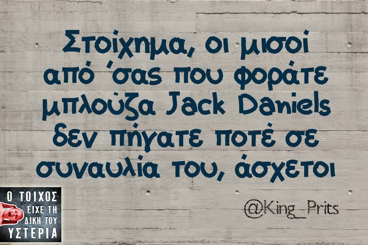 Στοίχημα,+οι+μισό+από+'σας+που+φοράτε+μπλούζα+Jack+Daniels