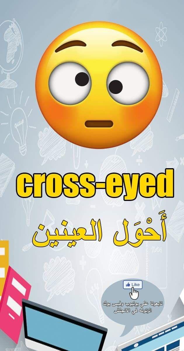 Arabic English English Language Learning Grammar English Language Teaching English Vocabulary