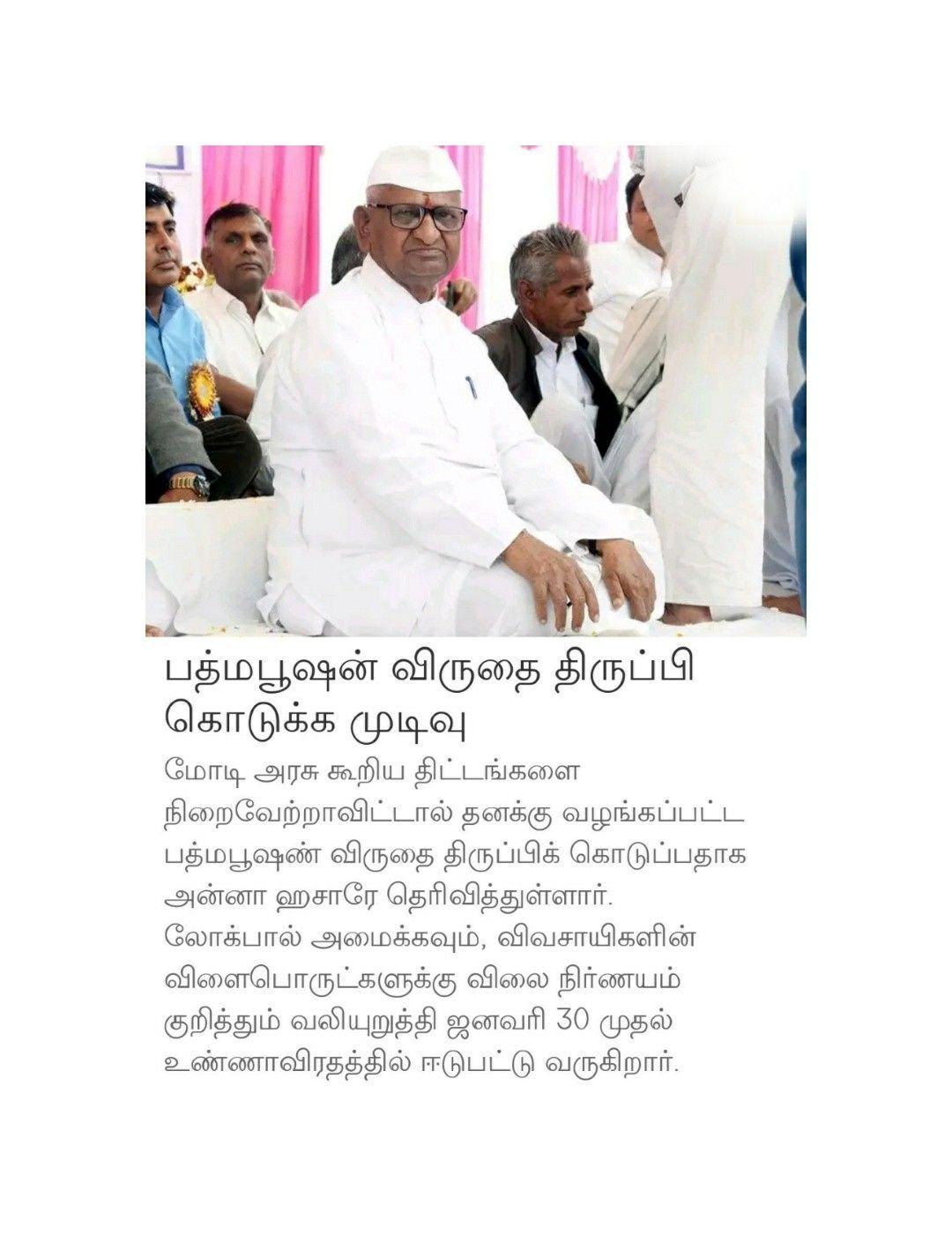 Pin By Vasu Chittoor On Tamil Vasu Chittoor