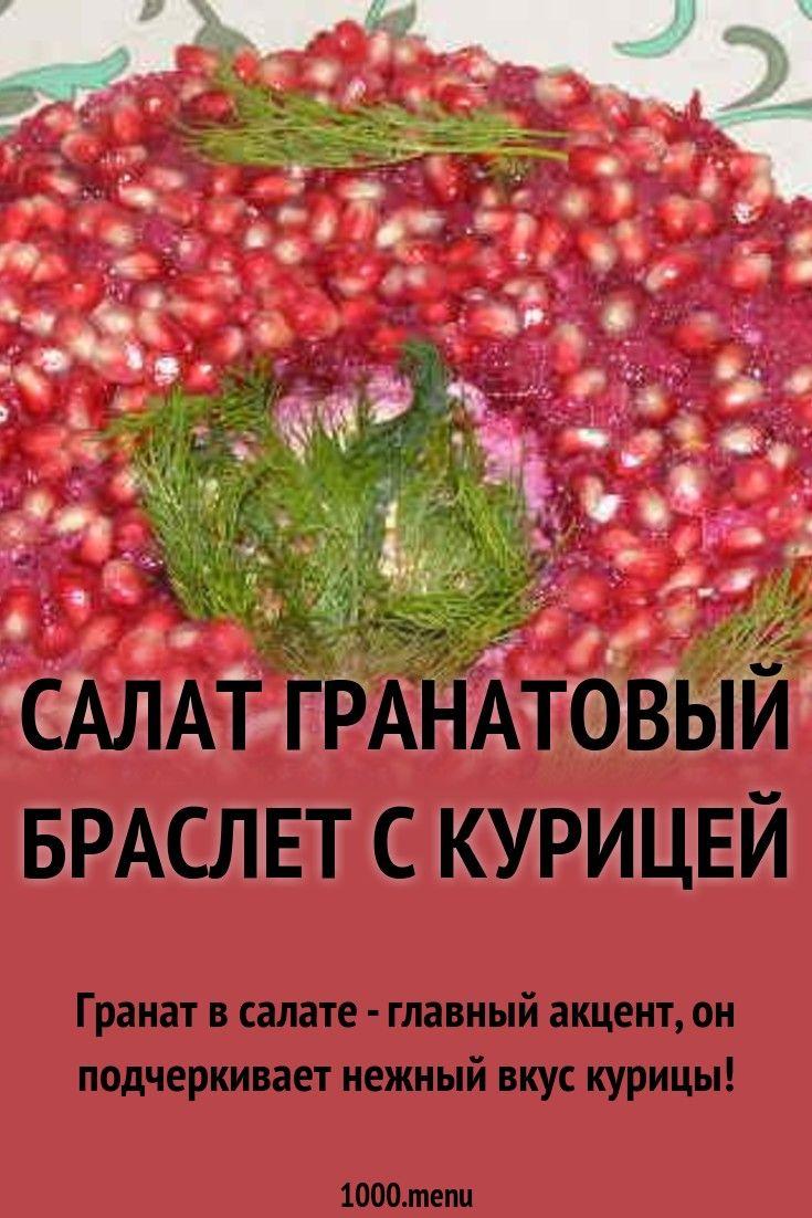 Салат Гранатовый браслет с курицей классический | Рецепт ...