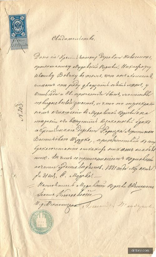 Document of the church in Murava of the Grodno province of the