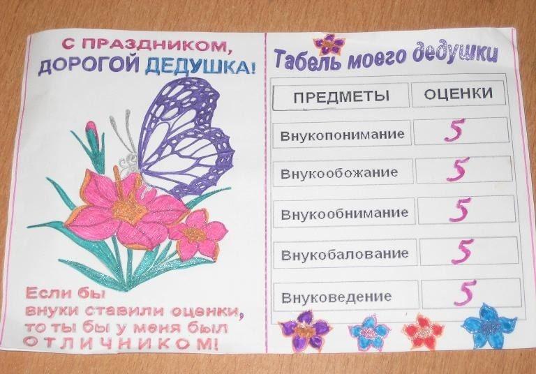 Как нарисовать открытку на день рождения дедушке своими руками от внука