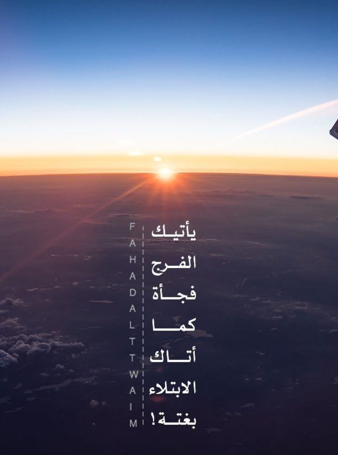 Pin By Heba Hathout On Arabic Quotes And Quranic Verses Arabic Quotes Cool Words Photo Quotes