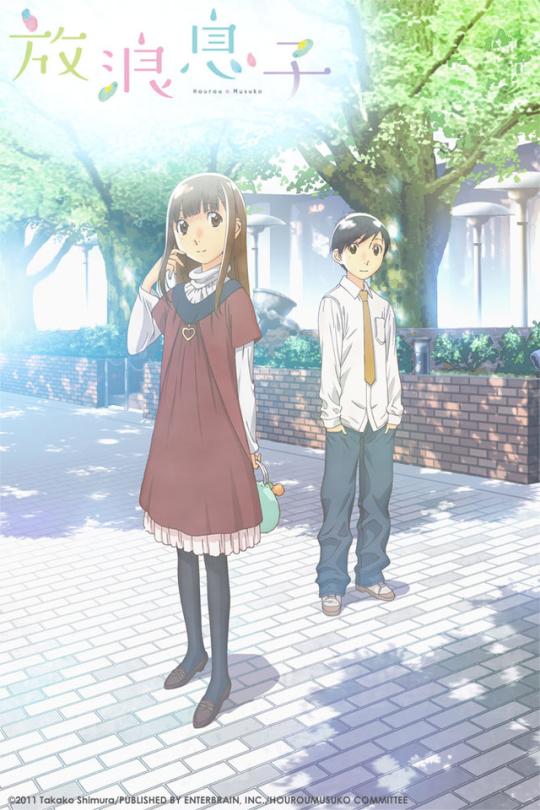 Hourou Musuko Movies/Shows to Watch Anime, Wandering