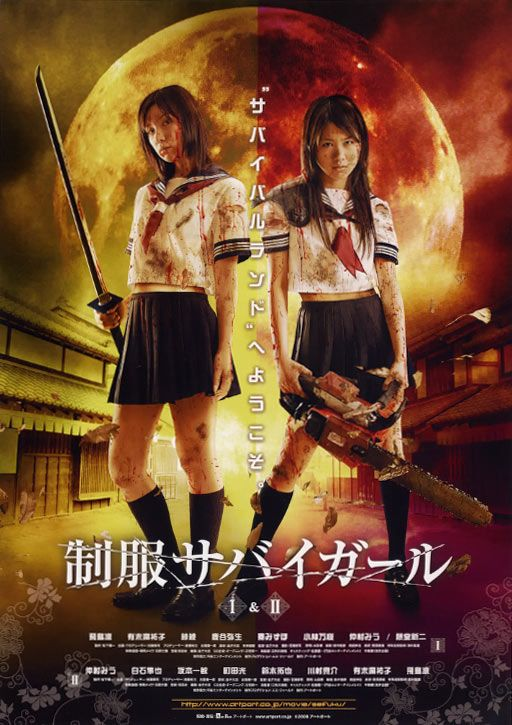 Japanese samurai flims | Japanese Movie Posters: Uniform SurviGirl 1 & 2