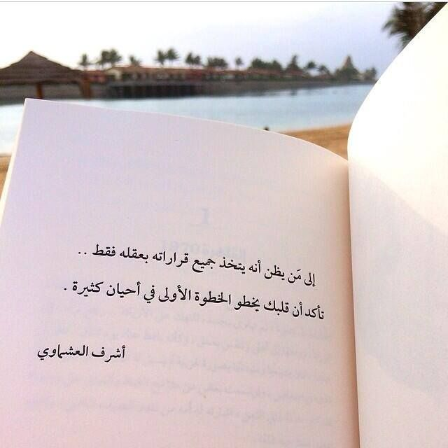 Pin By Fadia Saeed On كلمات Quotes Arabic Quotes Words
