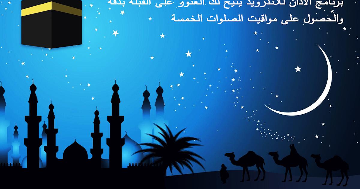 تحميل تطبيق الآذان Ipray Prayer Times Qibla للتذكير بمواعيد الصلاة و اتجاه القبلة والكثير من المميزات 2020 السلام عليكم ز Prayer Times Prayers Screenshots