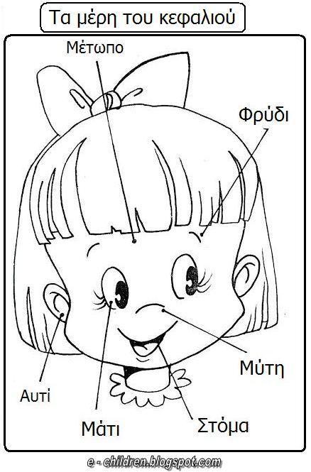 Greek Kindergarten Worksheets