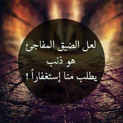 استغفر الله العظيم من كل ذنب عظيم م Beautiful Islamic Quotes Peace And Love Words
