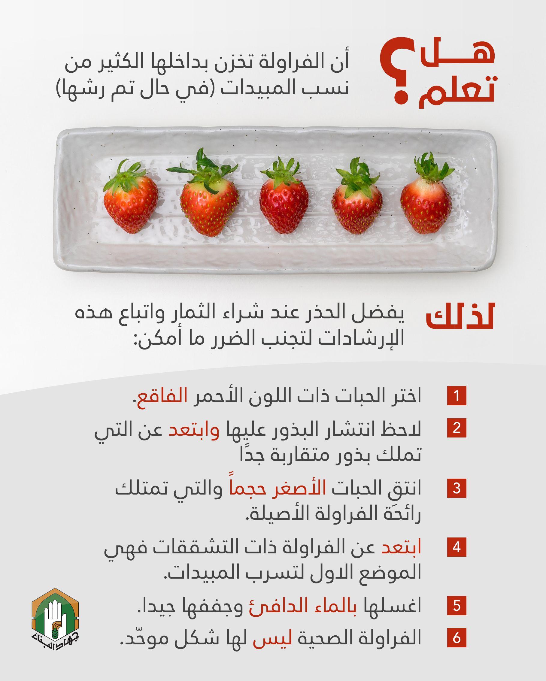معلومات مهمة عن الفراولة Food Strawberry Fruit