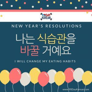 "What's your New Year's Resolution? Write it in Korean!  ""I will eat healthy""  Repin if this is your resolution for 2016! ^^"