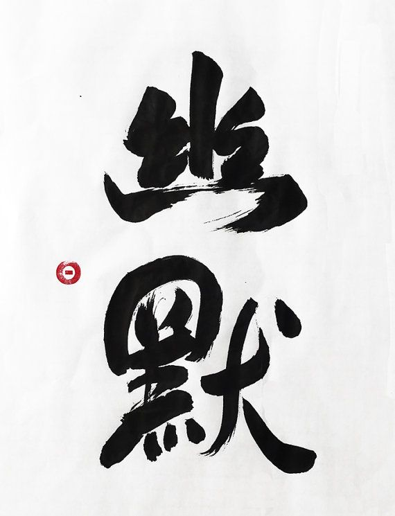 Chinese Calligraphy Humor Humorous Japanese Calligraphy Wall Art Zen Artu2026 & Chinese Calligraphy Humor Humorous Japanese Calligraphy Wall Art ...